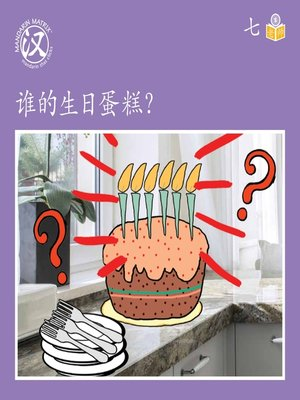cover image of Story-based S U7 BK1 谁的生日蛋糕? (Whose Birthday Cake?)