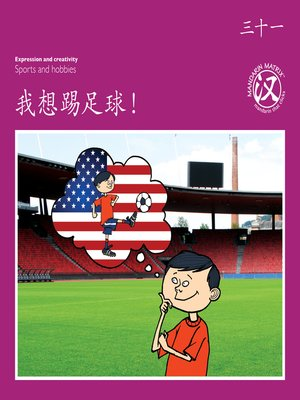 cover image of TBCR PU BK31 我想踢足球! (I Want To Play Football!)