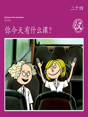 cover image of TBCR PU BK24 你今天有什么课? (What Classes Do You Have Today?)