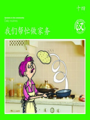 cover image of TBCR GR BK14 我们帮忙做家务 (We Help At Home)