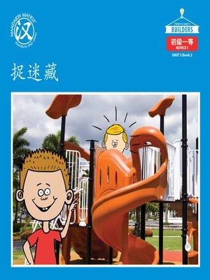 cover image of DLI N1 U5 BK2 捉迷藏 (Hide And Seek)