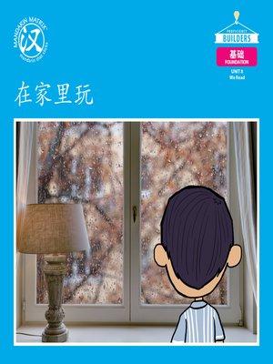 cover image of DLI F U8 BK2 在家里玩 (Staying At Home)