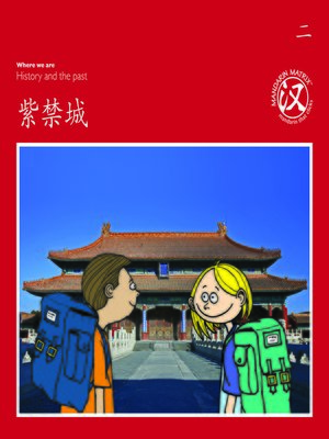 cover image of TBCR RED BK2 紫禁城 (The Forbidden City)