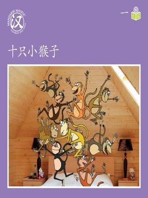 cover image of Story-based S U1 BK2 十只小猴子 (Ten Little Monkeys)