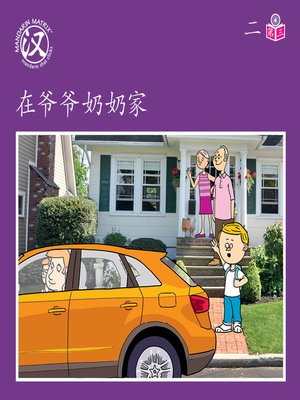 cover image of Story-based Lv4 U2 BK3 在爷爷奶奶家 (At Grandparents' House)