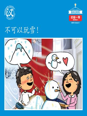 cover image of DLI N1 U6 BK1 不可以玩雪! (No Playing With The Snow!)
