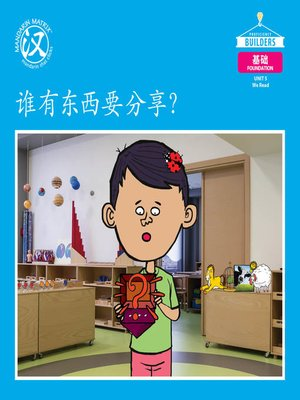 cover image of DLI F U5 BK2 谁有东西要分享? (Show And Tell)