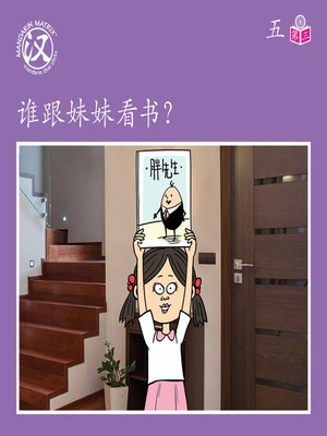 cover image of Story-based Lv1 U5 BK3 谁跟妹妹看书? (Who Will Read With Little Sister?)