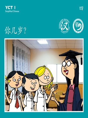 cover image of YCT1 BK4 你几岁? (How Old Are You?)