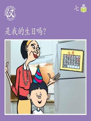 cover image of Story-based S U7 BK2 是我的生日吗? (Is It My Birthday?)