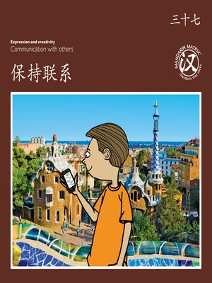cover image of TBCR BR BK37 保持联系 (Keeping In Touch)