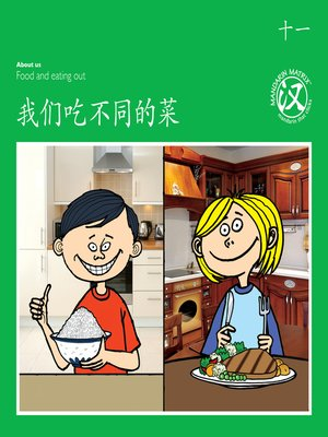 cover image of TBCR GR BK11 我们吃不同的菜 (We Eat Different Food)