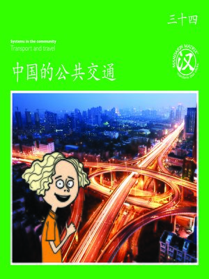 cover image of TBCR GR BK34 中国的公共交通 (Public Transport In China)