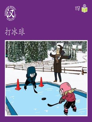 cover image of Story-based LV5 U4 BK2 打冰球 (Ice Hockey)