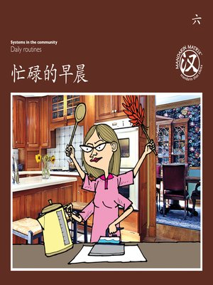cover image of TBCR BR BK6 忙碌的早晨 (A Busy Morning)