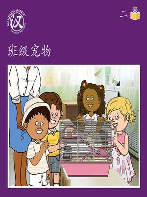cover image of Story-based Lv6 U2 BK1 班级宠物 (Classroom Pet )