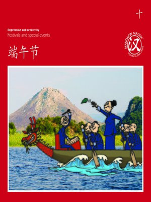 cover image of TBCR RED BK10 端午节 (Dragon Boat Festival)