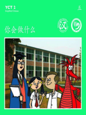 cover image of YCT2 BK5 你会做什么? (What Can You Do?)