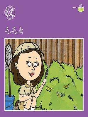 cover image of Story-based Lv3 U1 BK2 毛毛虫 (A Caterpillar)