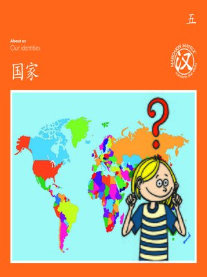 cover image of TBCR OR BK5 国家 (Countries)