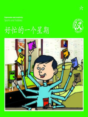 cover image of TBCR GR BK6 好忙的一个星期 (A Busy Week)
