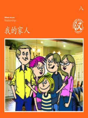 cover image of TBCR OR BK8 我的家人 (My Family)