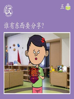 cover image of Story-based S U5 BK2 谁有东西要分享? (Show And Tell)
