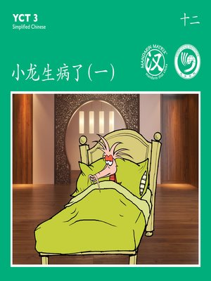 cover image of YCT3 BK12 小龙生病了(一) (Dragon Is Sick (Part 1))