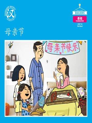 cover image of DLI F U10 BK2 母亲节 (Mother's Day)