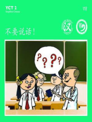 cover image of YCT2 BK4 不要说话! (Don't Talk!)
