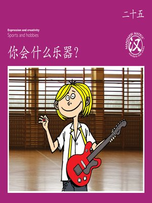 cover image of TBCR PU BK25 你会什么乐器? (What Can You Play?)