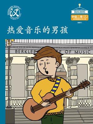 cover image of DLI I2B U1 BK1 热爱音乐的男孩  (The Music Enthusiast)