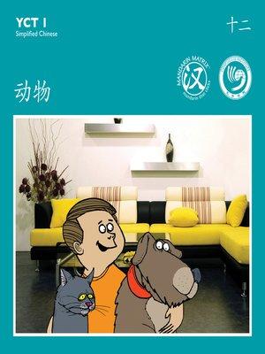 cover image of YCT1 BK12 动物 (Animals)
