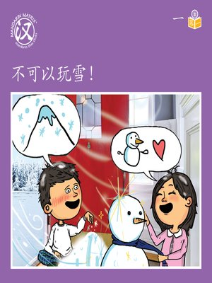 cover image of Story-based Lv2 U1 BK1 不可以玩雪! (No Playing With The Snow!)