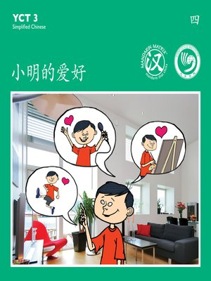 cover image of YCT3 BK4 小明的爱好 (Xiaoming's Hobbies)