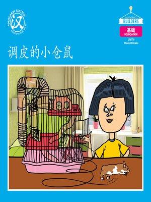 cover image of DLI F U9 BK3 调皮的小仓鼠 (Naughty Hamster)