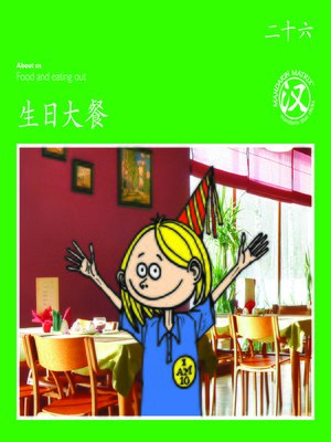 cover image of TBCR GR BK26 生日大餐 (A Birthday Treat)