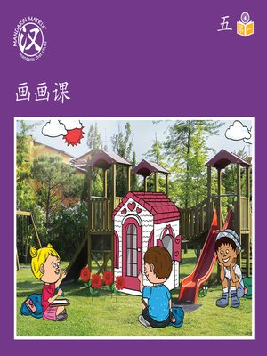 cover image of Story-based Lv4 U5 BK1 画画课 (A Painting Class)