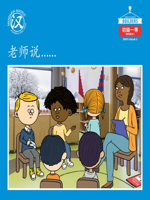 cover image of DLI N1 U6 BK3 老师说…… (Teacher Says…)