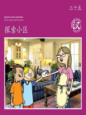 cover image of TBCR PU BK35 探索小区 (Exploring The Neighbourhood)