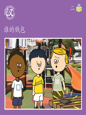 cover image of Story-based Lv2 U2 BK2 谁的钱包? (Whose Wallet Is This?)