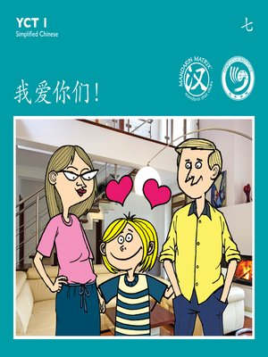 cover image of YCT1 BK7 我爱你们! (I Love You!)