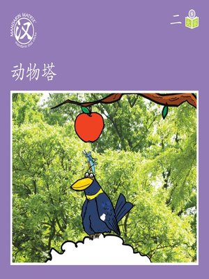 cover image of Story-based S U2 BK2 动物塔 (Animal Tower)