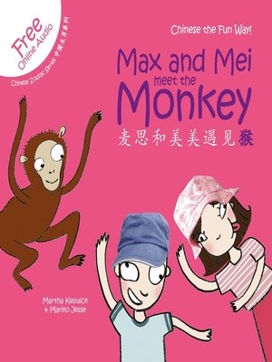 cover image of Max & Mei 麦思和美美遇见猴 (Max and Mei- Meet the Monkey)