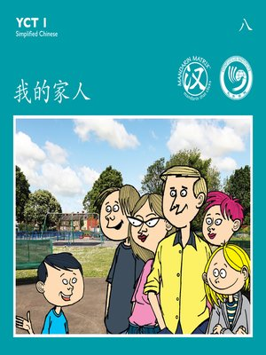 cover image of YCT1 BK8 我的家人 (My Family)