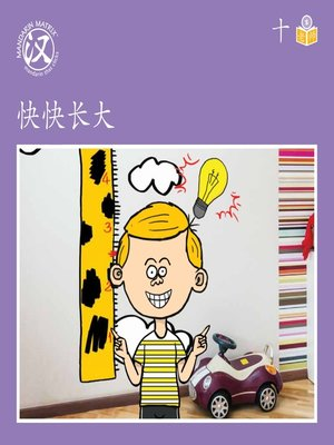 cover image of Story-based S U10 BK1 快快长大 (Growing Quickly)