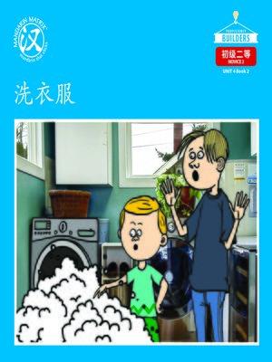 cover image of DLI N2 U4 BK2 洗衣服 (Washing Clothes)