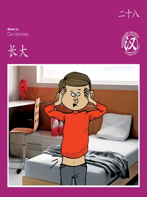 cover image of TBCR PU BK28 长大 (Growing Up)