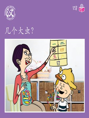 cover image of Story-based Lv1 U4 BK3 几个大虫? (How Many Big Worms?)