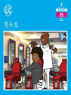 cover image of DLI F U3 BK2 剪头发 (Haircut)